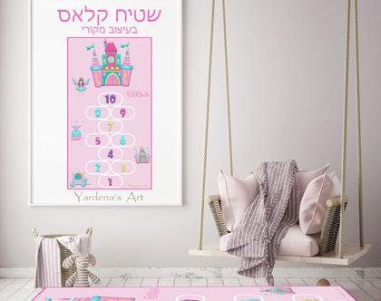 שטיח קלאס | שטיח משחק קלאס בעיצוב מקורי - שטיח פי.וי.סי לחדר ילדות | שטיח משחק לחדר של ילדה|מתנה לילדה