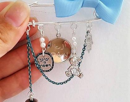 סיכה לעגלת תינוק (בנים) בציפוי זהב/כסף בעיצוב אישי בתוספת שרשרת צבעונית