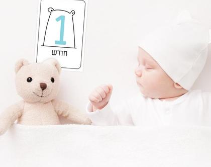גלויות שנה ראשונה - ילד של אמא