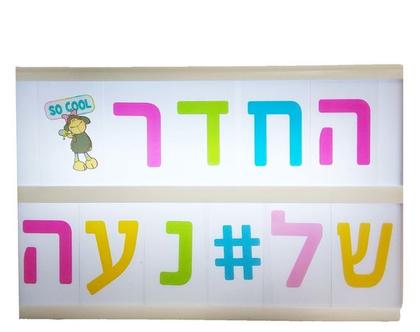 קופסאת תאורה קטנה Nici אותיות צבעוניות - עברית