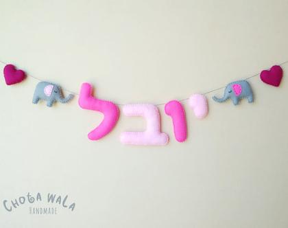 אותיות שם עם פילים ולבבות