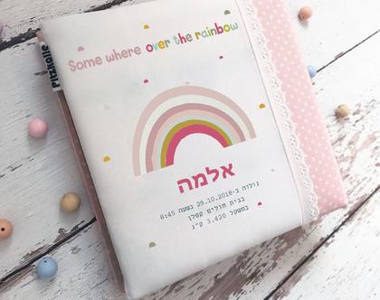 אלבום תמונות|אלבומי תמונות|אלבום לתינוק|אלבומים לתינוקות|דגם קשת צבעונית בנות עם תעודת לידה
