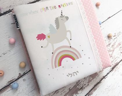 אלבום תמונות|אלבומי תמונות|אלבום לתינוק|אלבומים לתינוקות|דגם חד קרן על קשת