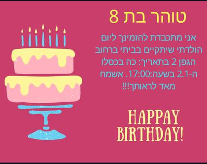 הזמנה ליום הולדת דגם עוגה לבת קובץ דיגיטלי
