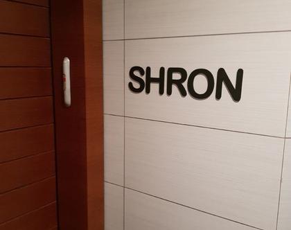 אותיות ABC בצבע פחם   שלט כניסה לבית   שלט מעוצב לדלת   המחיר הינו לאות
