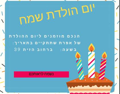 הזמנה ליום הולדת קובץ דיגיטלי
