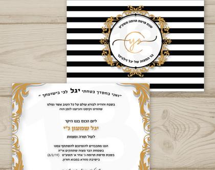עיצוב הזמנה לאירוע | הזמנה לבר מצווה | הזמנה לחתונה | עיצוב הזמנה