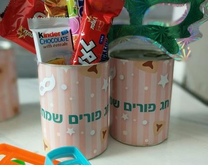 """משלוח מנות בפחית, פחית מלאה בממתקים, מתנה לחג פורים, פחית """"שימורים"""" מלאה בממתקים"""