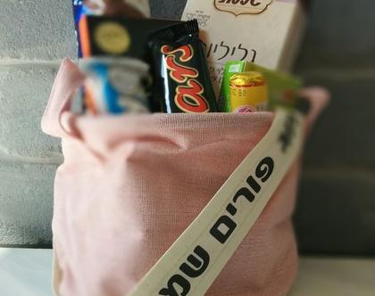 משלוח מנות בשק יוטה, שק יוטה מלא בממתקים, מתנה לחג פורים, משלוח מנות, חג פורים