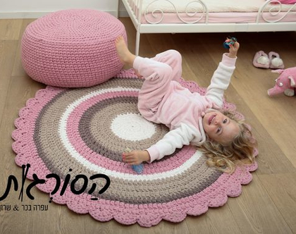 שטיח קוטר 1.20 מ'/שטיח סרוג/שטיח לחדר ילדים/שטיח סרוג