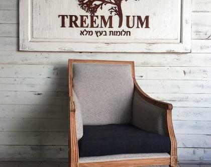 כורסא עץ מלא