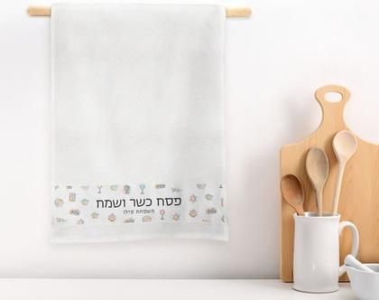 מגבת מטבח - ליל הסדר