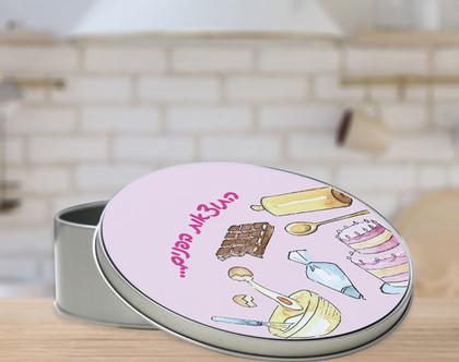 סט עיצוב המאפיה הורודה - מארז לאפיה | קופסה מתכת עגולה עם הדפסה אישית