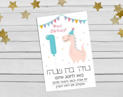הזמנה ליום הולדת | הזמנה מעוצבת | דגם דינוזאורית