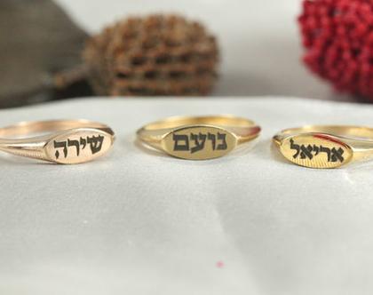 טבעת חותם| טבעת ציפוי זהב | טבעת כסף 925 | טבעת זהב 14k עדינה | טבעת ילדים טבעת חותם מכסף | טבעות ציפוי זהב מעוצבת | טבעת מעוצבת | טבעת שמות