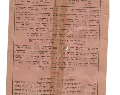 יודאיקה אספנות דף נייר ברכה סדר תשליך נדפס בפרנקפורט גרמניה שנת 1920 לערך