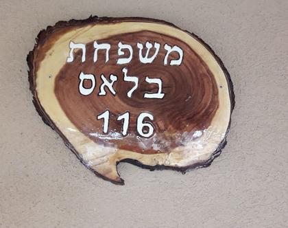 שלט כניסה לבית פרטי מעץ מלא