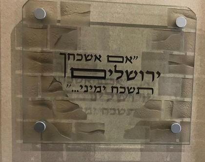 שלט אם אשכחך ירושלים