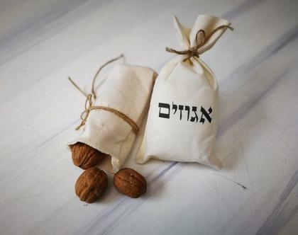 שקית אגוזים | שק בד עם מלא באגוזים | שקית בד עם אגוזי מלך | מתנה לחג פסח | מתנה קטנה לפסח