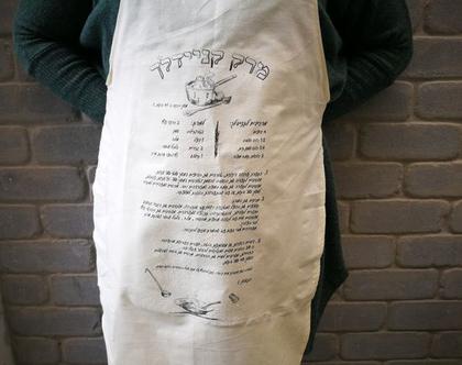 סינר בד מודפס לפסח, סינר בד לבישול עם כיתוב, סינר מעוצב לבישול ואפייה, מתנה לבשלן, מתנה לפסח