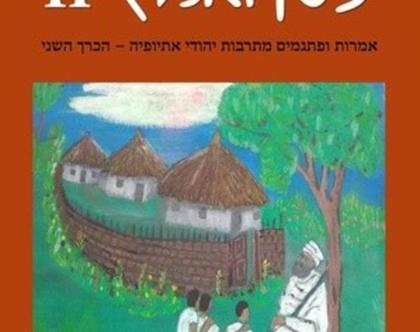 עשן ואמיץ II - אמרות ופתגמים מתרבות יהודי אתיופיה