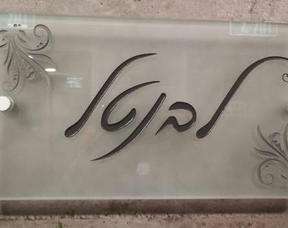 מתנה שלט לבית מזכוכית מעוצבת