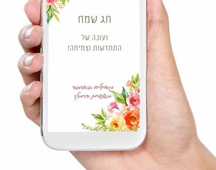 כרטיס ברכה אישי דיגיטלית / ברכת חג שמח אביבית / ברכה אישית להורדה / ברכה משפחתית לנייד / ברכה בהתאמה אישית לנייד