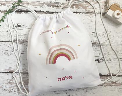 תיק שרוך/תיקי שרוך/תיקים לילדים/מתנות לילדים/מתנות לגני ילדים/דגם קשת בנות