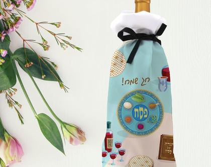 כיסוי בד לבקבוק יין בעיצוב מותאם לחג הפסח   עטיפה לבקבוק יין בעיצוב אישי