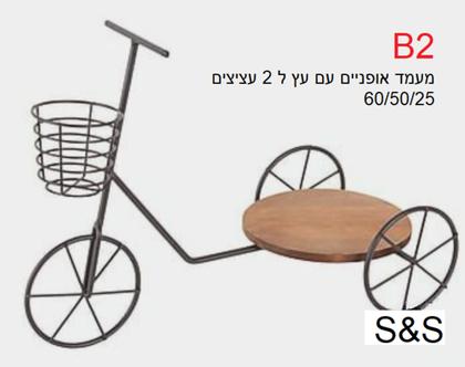 מעמד אופניים ל 2 עציצים