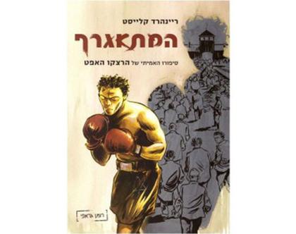 המתאגרף   ריינהרד קלייסט - נובלות גרפיות