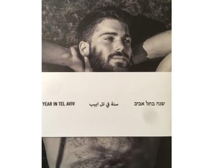 שנה בתל אביב سنة في تل أبيب A Year in Tel Aviv | Chris Harris - ספר צילום