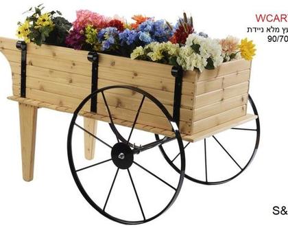 עגלה ניידת מעץ מלא וברזל לגינה