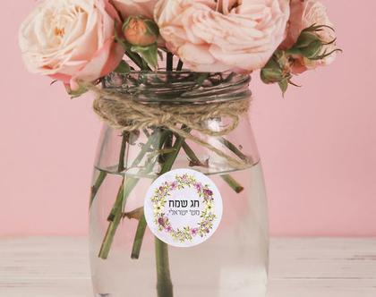 מדבקות ממותגות לשולחן החג | להדבקה על כוסות | צנצנות | לאגרטל פרחים | קוטר 4-6 ס״מ