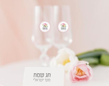 מדבקות ממותגות חג שמח לשולחן החג | להדבקה על כוסות | צנצנות | לאגרטל פרחים | קוטר 4-6 ס״מ