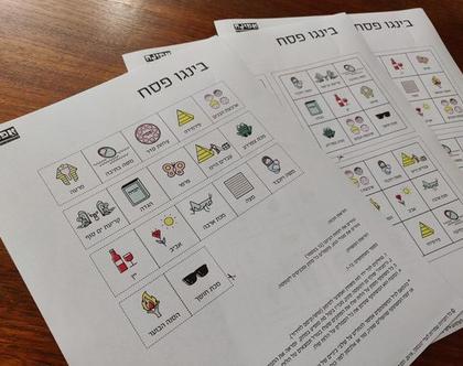 קובץ דיגיטלי - בינגו פסח להדפסה והכנה עצמית