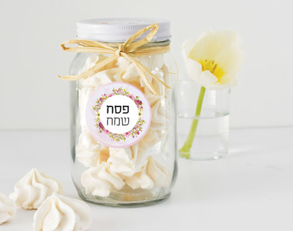 מדבקות ממותגות לשולחן החג | להדבקה על כוסות | צנצנות | לאגרטל פרחים | קוטר 3.5-6 ס״מ