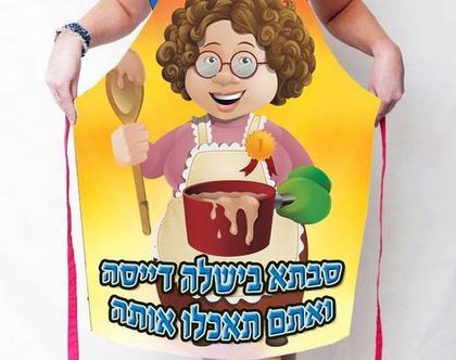 סינר מתנה לסבתא | סינר לאישה | סינר חגיגי | סינר מודפס - סבתא בישלה דייסה
