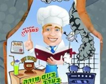 סינר מתנה למורה | סינר לגבר | סינר חגיגי | סינר מודפס - ביום מוה בעב אופה