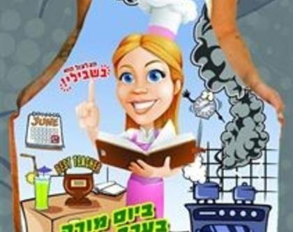 סינר מתנה למורה | סינר לאישה | סינר חגיגי | סינר מודפס - ביום מורה בעב אופה