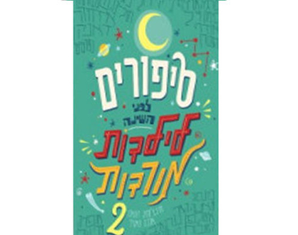 סיפורים לפני השינה לילדות מורדות 2 | אלנה פאווילו ופרנצ'סקה קוואלו- ספר ילדים ונוער