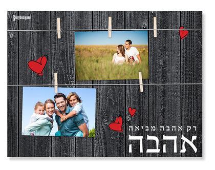 לוח אטבים קלאסי - אהבה