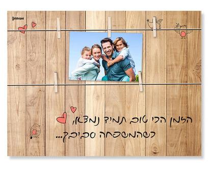 לוח אטבים קלאסי - משפחה