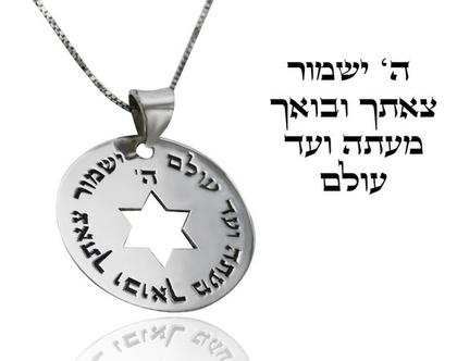 שרשרת ותליון בכיתוב ברכת הדרך - תכשיטים לגבר - תליון לגבר - תכשיטי גברים -מגן דוד לגבר - אקססוריז לגבר