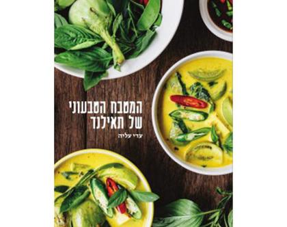 המטבח הטבעוני של תאילנד | עדי עליה | ספר אוכל