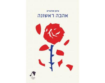 אהבה ראשונה | איוון טורגנייב - ספר פרוזה