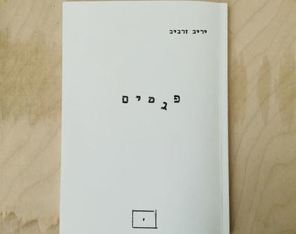 ספר שירה ״פגמים״ / יריב זרביב