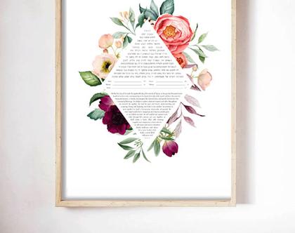 כתובה הדפס אומנותי ״בוהו רומנטיקה״