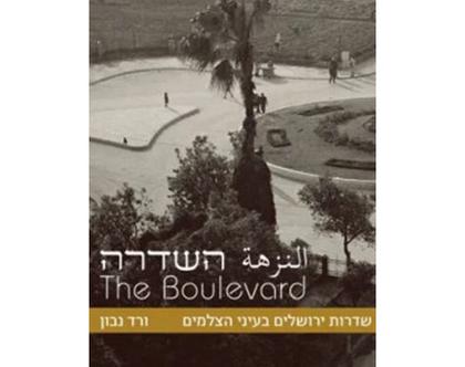 השדרה النزهة The Boulevard | ורד נבון - ספר עיון