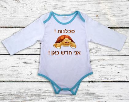 בגד גוף לתינוק/ת עם שרוול ארוך ופס קישוט בצבע טורקיז